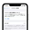 iOS14.5に導入されたバッテリー再調整で最大容量が増加したというユーザー報告が出ている模様