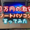 一万円の激安ノートパソコンを買ってみた