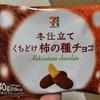 セブンプレミアム 冬仕立て くちどけ柿の種チョコ 食べてみました