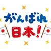 【サッカー国際親善試合】日本対ウルグアイ【どこよりも適当な採点】
