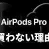 AirPodsユーザーの僕がAirPods Proを買わない理由を説明します