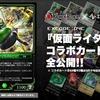 ゼノンザード EXCODE:04C KAMEN RIDER 事前評価