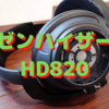 ゼンハイザー「HD820」+ TEAC「UD-505」で最後の挑戦【Part1】〜正真正銘最後の挑戦!〜