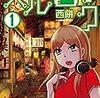 【おすすめ漫画】Kindle おすすめ 無料コミック 漁り ver.2017