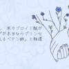 小室圭さん 米タブロイド紙が「ゴシップが本当ならプリンセスを連れ去るペテン師」と報道