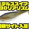 【イマカツ】フックが見えないスイムベイト「ステルススイマー 3Dリアリズム」通販サイト入荷!