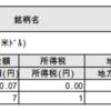 外貨建MMF 再投資のご案内 (兼)支払通知書が届きました(2018年10月)