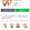 【0円生活 & 節約術】有料のLINEのスタンプを無料でGETする方法