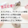 ネイルレンタルスペース面貸しサロン 表参道駅B3出口徒歩30秒 独立開業スタートダッシュ!!