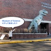 Museum Of Science(ボストン科学博物館)!!所要時間は?館内の様子は!?最新情報を大公開!!【2019年12月訪問】