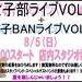 開催決定!8/5(日)『太田店ギター&ベース【女子部・BAN】おひろめ会!Vol.6』