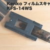 これでリバーサルフィルムも使える!フィルムスキャナーKenko『KFS-14 WS』をレビュー!