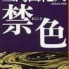 禁色/三島由紀夫~芸術とは、表現とは、美とは、何か。~