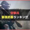 【BF5】キルレ3が勝手に決める突撃兵の強武器ランキング【バトルフィールド5】