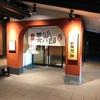 京都【夜ご飯・和食】タクシーの運転手さんお勧め!回転寿司の「にぎり長次郎 宝ヶ池店」に行って来た!『エクシブ京都 八瀬離宮』からも近い!