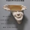2/12 シンポ「創発する自然‐文化」予告(無料)