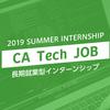 サイバーエージェントのインターン「CA Tech JOB」に参加しました!
