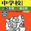 逗子開成中高のコーラス・グループ「逗子開成コール・レーネ」の演奏会が明日11/23(祝)に開催されるそうです!【入場無料】