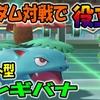 【ピカブイ】ランダム対戦で役立つ!サポート型フシギバナ!