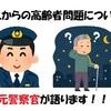 警察官時代最も印象的だった事件!超高齢社会を象徴する事件!!