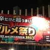 激辛グルメ祭り2017 in 大久保