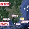【地震】10/21 千葉県東方沖M4.4最大震度3の地震~大地震の前兆は?スロースリップとの関連は?
