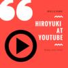 ひろゆき氏のYouTubeラジオが面白かった!