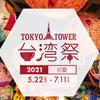 食歩記 台湾祭@東京タワー 屋台料理を楽しみました!