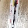 【正しい持ち方できますか?】イシダ「しつけ箸 三点支持」で箸の持ち方の矯正を!!