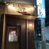 ぶっこ志 てぃ〜けぇ〜のラーメン紹介#️⃣20