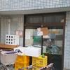本厚木駅南口方面 住宅街の中に突然 無人の野菜販売の自動販売機を発見