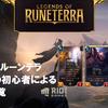 【LoR】レジェンドオブルーンテラ 初心者のためのカード能力一覧!