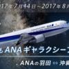 ANA ギャラクシーフライト8590円 PP単価約5.82 SFC修行にオススメ♪空席まだありマス