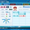 パワプロ2020 田澤純一 2013年 パワナンバー