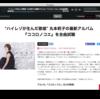 PrimeSeatでハイレゾのままストリーミング試聴できるように。丸本莉子のアルバムを全曲試聴