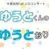 中島裕翔くんのソロコンサート