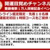 Youtubeチャンネル登録者1万人達成記念 開運鑑定イベント開催します。