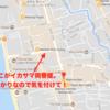 小生のおっさんバリ1人旅③【遂に事件発生!】