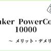 【Anker PowerCore 10000】おすすめ!!モバイルバッテリーなら大容量のアンカー製品で決まり!!