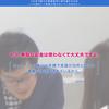 【英語業界への挑戦】結果のでない英語講座を一蹴する!