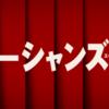 【映画・ネタバレ有】今回のオーシャンはすべて女性!?「オーシャンズ8」を観てきた感想とレビュー