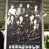 【フランケンシュタイン】1/14・15観劇メモ①