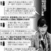 失策続きの稲田防衛相、自民党内に不満広がる