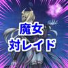 【対魔忍RPG】レイドボス「魔女」編。中の下オークの対レイド部隊編成【おまけ:魔女について】