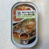 セブンイレブンで購入できるいわし明太焼の缶詰【博多辛子明太子使用 いわし明太焼/セブンプレミアム】