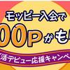 モッピーでポイ活デビュー応援キャンペーンで1000pもらえる!2019年10月31日まで!