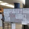 北海道胆振東部地震による停電のために避難生活