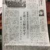 琉球新報と私。 琉球新報の「『沖縄ヘイト』の底流にあるもの」という連載企画で、コラムを書きました。ヘイトスピーチ論ですが、私は、ヘイトスピーチを批判すると同時に擁護しています。ヘイトスピーチを、ポリティカル・コレクトネスの観点から素朴に批判しても無意味である。ヘイトスピーチは、たとえ「悪」と批判されようが、それが、日本人の「超自我」となり、深く国民感情にまでなっている以上、単純には否定も論破も出来ない。それを批判し否定し論破するためには、それ相当の思想的深さと覚悟が必要だ。今の左派論壇にはそれはない。
