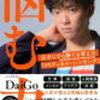 【DaiGo】中田敦彦の顔出し引退撤回について正直な気持ちを語る【切り抜き】