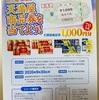 天満屋ストア×富士通乾電池 富士通乾電池を買って天満屋商品券を当てよう!